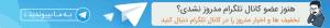تلگرام مدروز