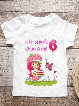 تیشرت تولد طرح دختر توت فرنگی (کد1)
