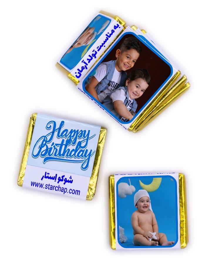 شکلات با تم تولد (کد2)